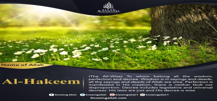 Name of Allah Al-Hakeem -The All-Wise