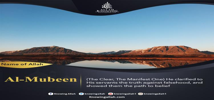 Name of Allah Al-Mubeen-The Clear The Manifest One