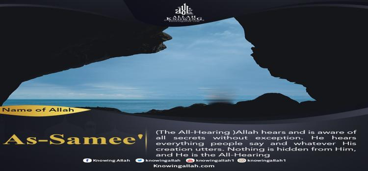 Name of Allah As-Samee' -The All-Hearing